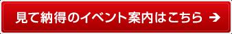 kansei-kengaku_btn